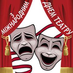 З Міжнародним днем театру