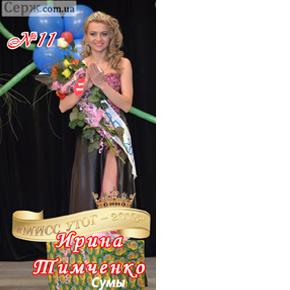 Мисс УТОГ 2013