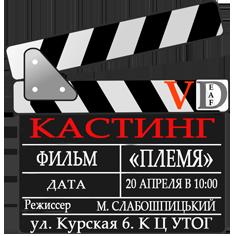 Набор актеров на фильм «Племя».