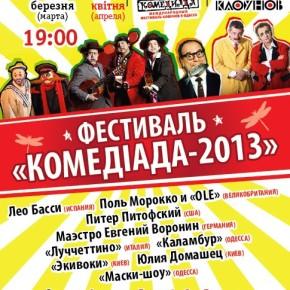 """Третий международный фестиваль """"Комедиада-2013"""" 29 марта по 1 апреля в Одессе"""