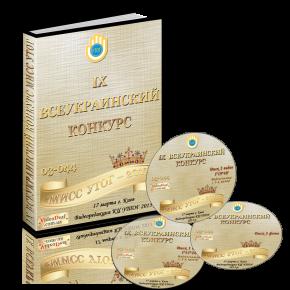 Мисс УТОГ 2013 DVD