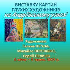 Выставка картин неслышащих художников