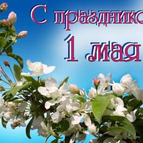 С праздником 1 мая ( День труда)