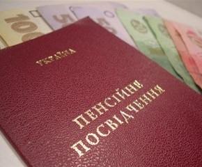 Уряд підвищив пенсії з 1 березня 2013 року