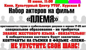 15 июня в 11:00 Киев, КЦ УТОГ, Набор актеров на фильм «Племя»