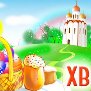 Поздравляем вас со Светлым Христовым воскресением — Пасхой Господней!
