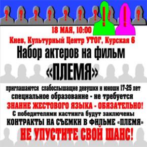 """НОВЫЙ КАСТИНГ ДЛЯ ФИЛЬМА """"ПЛЕМЯ""""(18 МАЯ)"""