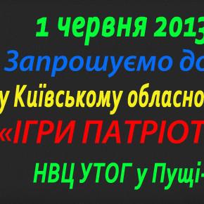 """Запрошуємо до участі у Київському обласному конкурсі  """"ІГРИ ПАТРІОТІВ УТОГ"""""""