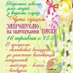 СВЯТО ВЕЛИКОДНЯ ДЛЯ ДІТЕЙ З ВАДАМИ СЛУХУ(16 травня 2013 року о 15:00)