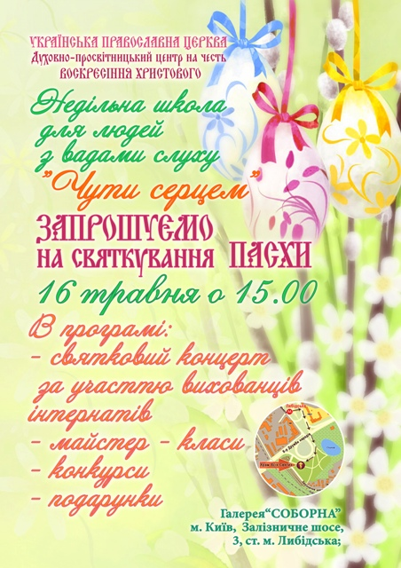 праздник пасхи для детей2013