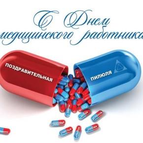 """16 июня """"День медицинского работника""""."""