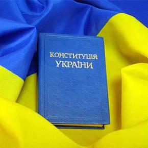 День Конституции Украины 28.06.2013