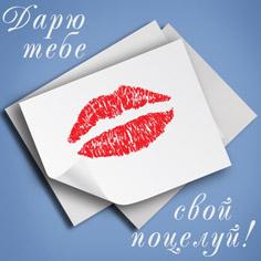 C днем поцелуев:)