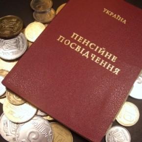 В Украине вступили в силу новые правила начисления пенсий