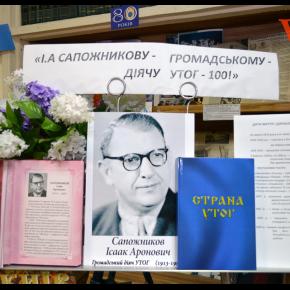 Книжкова виставка до 100 річчя від дня народження І.А. Сапожнікова