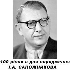 100-річчя з дня народження  І.А. САПОЖНИКОВА