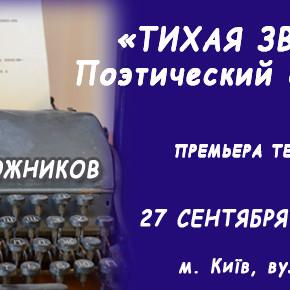 ПРЕМЬЕРА ТЕАТРА «РАДУГА» - «ТИХАЯ ЗВЕЗДА» Поэтический спектакль