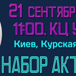 """21 сентября 2013 г. 5 тур кастинга фильма """"Племя""""."""