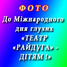 ФОТО ТЕАТР «РАЙДУГА» - ДІТЯМ!