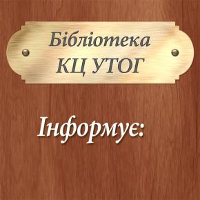 Бібліотека КЦ УТОГ інформує