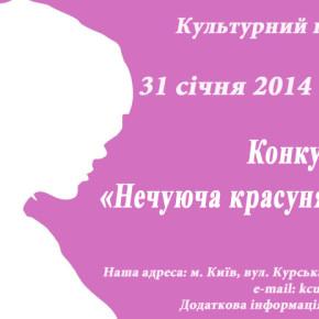 Конкурс «Нечуюча красуня Києва- 2014″