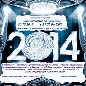 Новогодняя DEAF вечеринка «Путешествие во времени»
