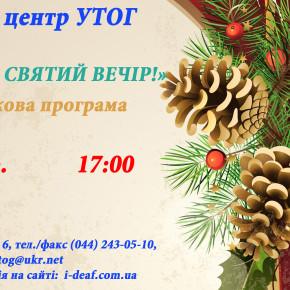 Різдвяна святкова програма «ДОБРИЙ ВЕЧІР в СВЯТИЙ ВЕЧІР!»
