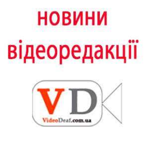 Новини відеоредакції