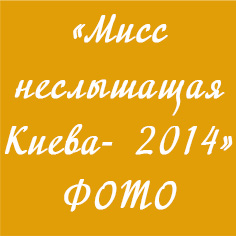 «Нечуюча красуня Києва- 2014″ фото