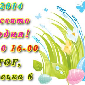 Світле свято Великодня!