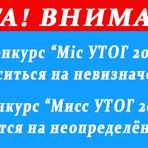 Мисс УТОГ 2014 time