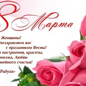 """Театр мимики и жеста """"Радуга"""" поздравляет всех женщин с 8 марта!!!"""