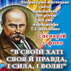 СЦЕНАРІЙ літературно-мистецького свята, присвяченого  200-річчю від дня народження  Т.Г. ШЕВЧЕНКА