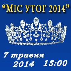 Х ВСЕУКРАЇНСЬКИЙ КОНКУРС  «МІС УТОГ – 2014»