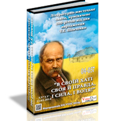 Відеоверсія літературно-мистецького свята, присвяченого 200-річчю від дня народження  Т.Г. ШЕВЧЕНКА