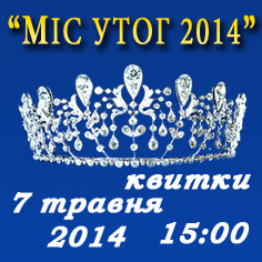 МІС УТОГ 2014 квитки