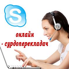 Запроваджується нова послуга онлайн - сурдоперекладач. Житомир