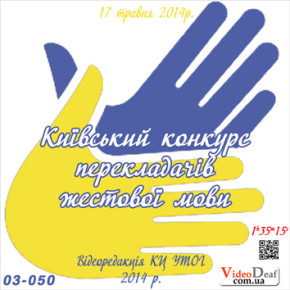 Відеоверсія Київського конкурсу перекладачів жестової мови