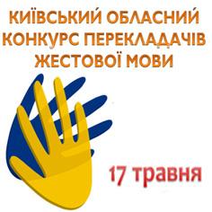 Київський обласний конкурс перекладачів жестової мови