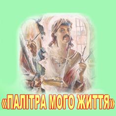 «Палітра мого життя» - персональна ювілейна виставка Михайла Поплавко