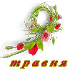 9 травня в Україні під символом червоного маку