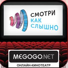 Онлайн-кинотеатрMEGOGO.NET запускает проект по сурдопереводу мультфильмов «Смотри как слышно»