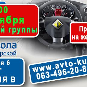 Автошкола «АВТО - Б.А.Н.»