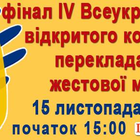 фінал IV Всеукраїнського відкритого конкурсу перекладачів жестової мови