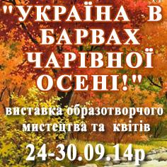 """""""УКРАЇНА  В  БАРВАХ ЧАРІВНОЇ ОСЕНІ!"""""""