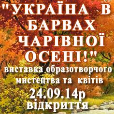 """""""УКРАЇНА  В  БАРВАХ ЧАРІВНОЇ ОСЕНІ!"""" (фото)"""