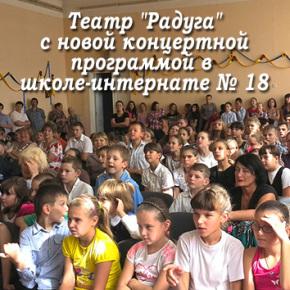 """Театр """"Радуга"""" с новой концертной программой в школе-интернате № 18.(фото)"""