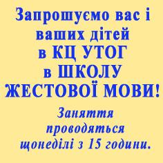 ШКОЛА ЖЕСТОВОЇ МОВИ В КЦ УТОГ.