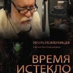 """""""ВРЕМЯ ИСТЕКЛО"""" - допремьерный показ фильма."""