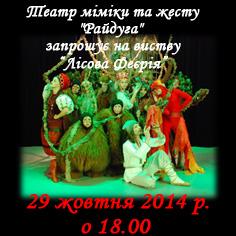 """Вистава театру """"Райдуга"""" - """"Лісова Феєрія"""""""